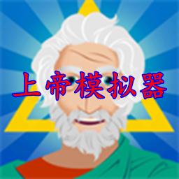 上帝模拟器进化中文全解锁版v1.0.3