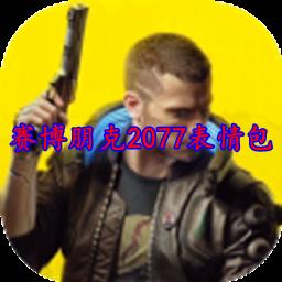 赛博朋克2077表情包生成器v2021