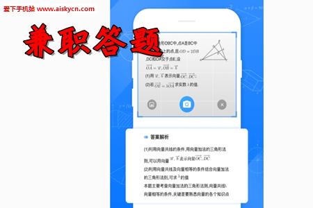 小猿搜题兼职答题app