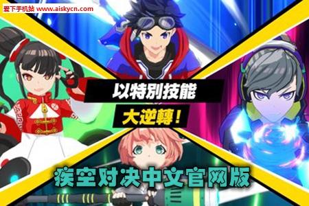 疾空对决中文官网版