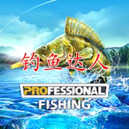 钓鱼达人游戏道具破解版1.34 安卓最新版