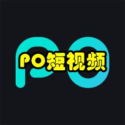 PO短视频Vlog社区app1.0.4 安卓手机版