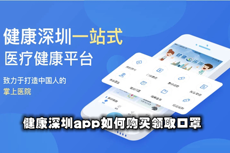 健康深圳app如何��I�I取口罩 健康深圳口罩�A�s��t方式介�B