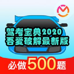 驾考宝典2020吾爱破解最新版7.6.0 安卓版