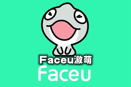 Faceu激萌预览图
