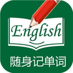 随身记单词去广告破解版app2020最新版
