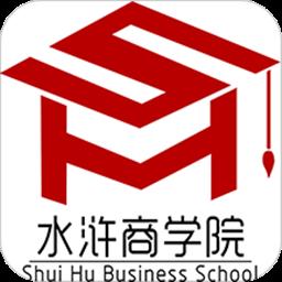 水浒商学院2020官网客户端appv1.0.1安卓版