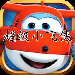 超�小�w�b跑酷游��o限金�牌平獍�2.2 安卓版