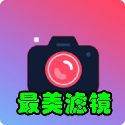 最美滤镜相机2020免费最新版1.0.6 安卓版