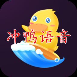 冲鸭语音游戏开黑陪玩APP1.1.4 安卓版