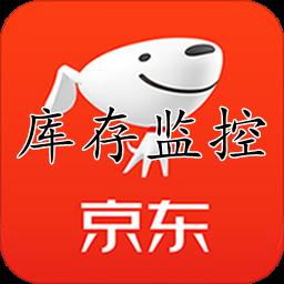 京东口罩商品库存监控工具最新版1.0 免费版