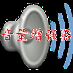 音量增强器vip音乐下载APP2.0 安卓最新版