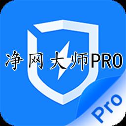 净网大师PRO去视频广告神器2020最新版3.1.0 VIP破解版