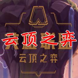 云顶之弈手游欧服免注册中文版1.0 安卓最新版