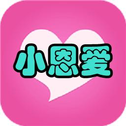 小恩爱情侣必备2020免费最新版6.1.0 安卓版