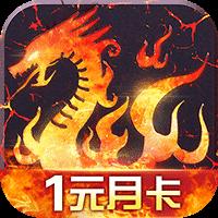 烈火战歌无限元宝bt破解版v1.0.0安卓最新版