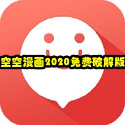 空空漫画2020免费破解版1.0 安卓版