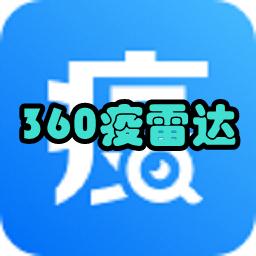 360疫雷达查询附近疫情app1.0 安卓手机版