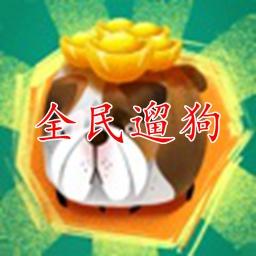 全民遛狗养狗合成挂机赚钱官网版1.1 安卓版
