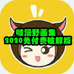 啵漫野画集2020免付费破解版1.0.3 安卓最新版