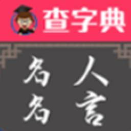 名言通名言名句字典appv1.0安卓版