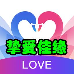 西安挚爱佳缘婚恋交友app1.0.3 安卓版