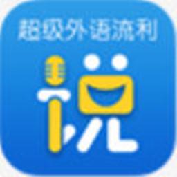 超级外语流利说破解版app2020最新版
