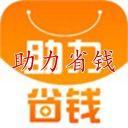 助力省钱会员购物商城最新版1.0 安卓版