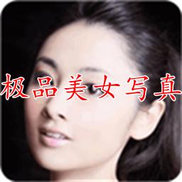 极品美女写真图片大全免费版APP1.3.8 去水印