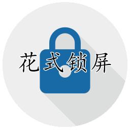 花式锁屏动画音效设置APP1.0 安卓版