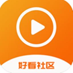 好看社区2020官网客户端appv1.0安卓版