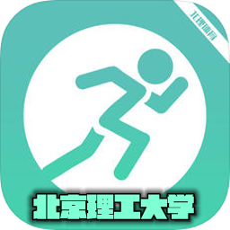 北理工体测成绩查询app2020最新版
