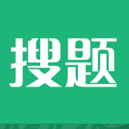 2020会计搜题神器appv2.2.1安卓版