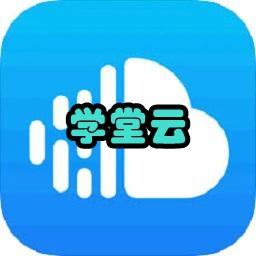 学堂云慕课教育app1.0.6 安卓版