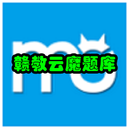 赣教云魔题库辅导平台手机版4.8.3 安卓最新版