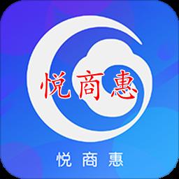 悦商惠收款码收益管理手机软件1.1 安卓版