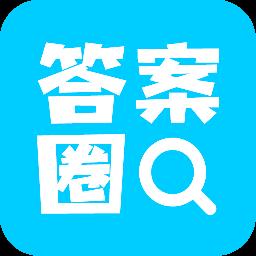 答案圈2020全科作业答案搜索appv1.0安卓版