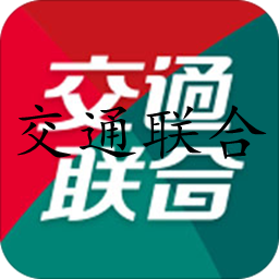 交通联合卡移动充值支付APP2.0.9 安卓最新版