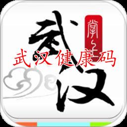 武汉健康码登记领取手机端APP1.0 安卓最新版
