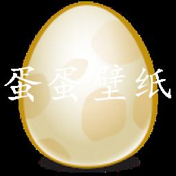 蛋蛋壁纸图片大全2020最新免费版5.13 vip至尊破解版