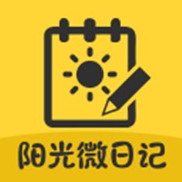 阳光微日记去广告版App2020最新版
