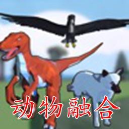动物融合模拟器无限金币去广告破解版2.0 安卓汉化版