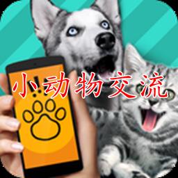 抖音小动物交流器2020破解版1.6 安卓版