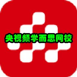 央视频学而思网校2020最新版7.08.01 安卓版