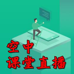 洪山区中小学空中课堂直播app2020最新版
