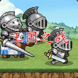 王��之��o限�@石角色破解版1.6.0 官方中文正版