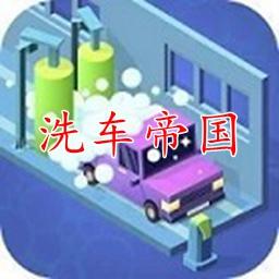 洗车帝国手游中文破解版1.5 内购破解版