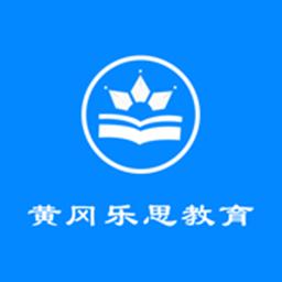 黄冈乐思教育公开课app2020最新版