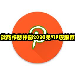 微商作图神器2020免VIP破解版1.5.6 安卓免费版