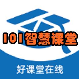 101智慧�n堂云教�W2020最新版1.0.29 安卓版